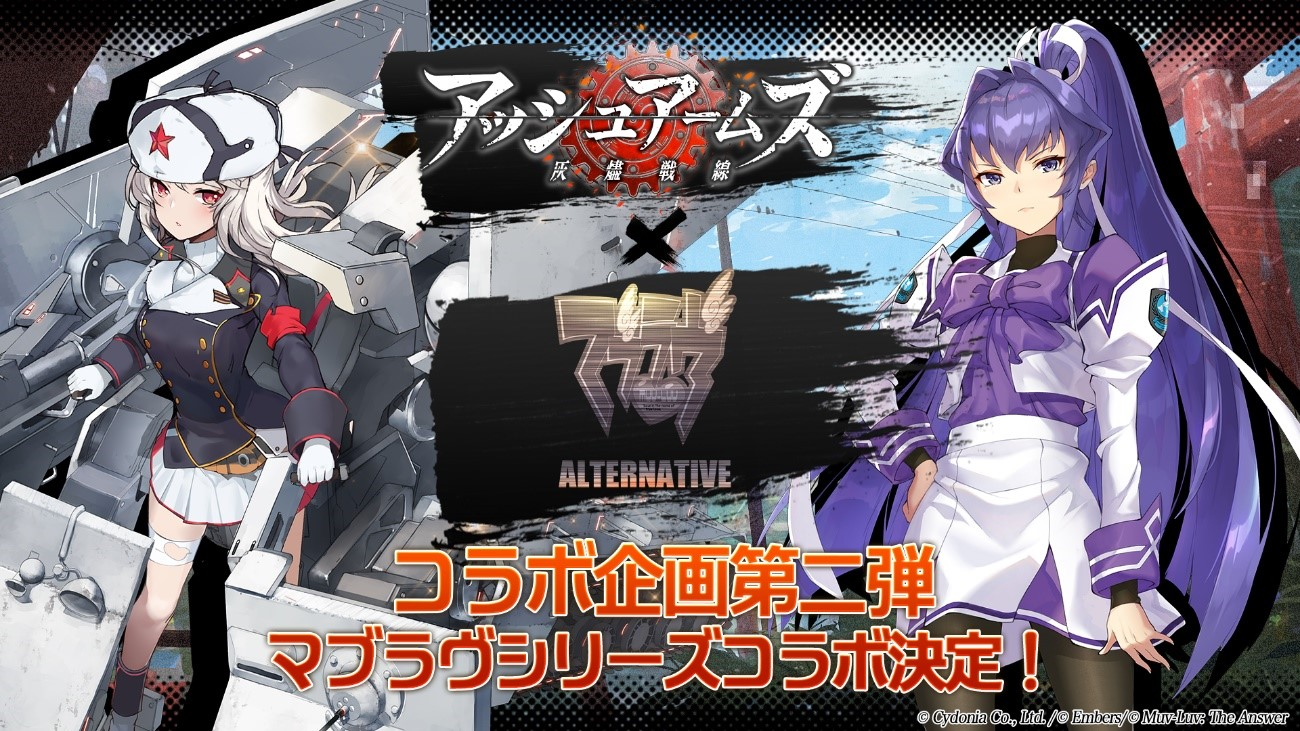 Ash Arms x Muv-Luv Collab Begins Today!