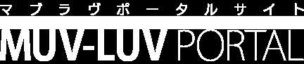 マブラヴポータルサイト MUV-LUV PORTAL