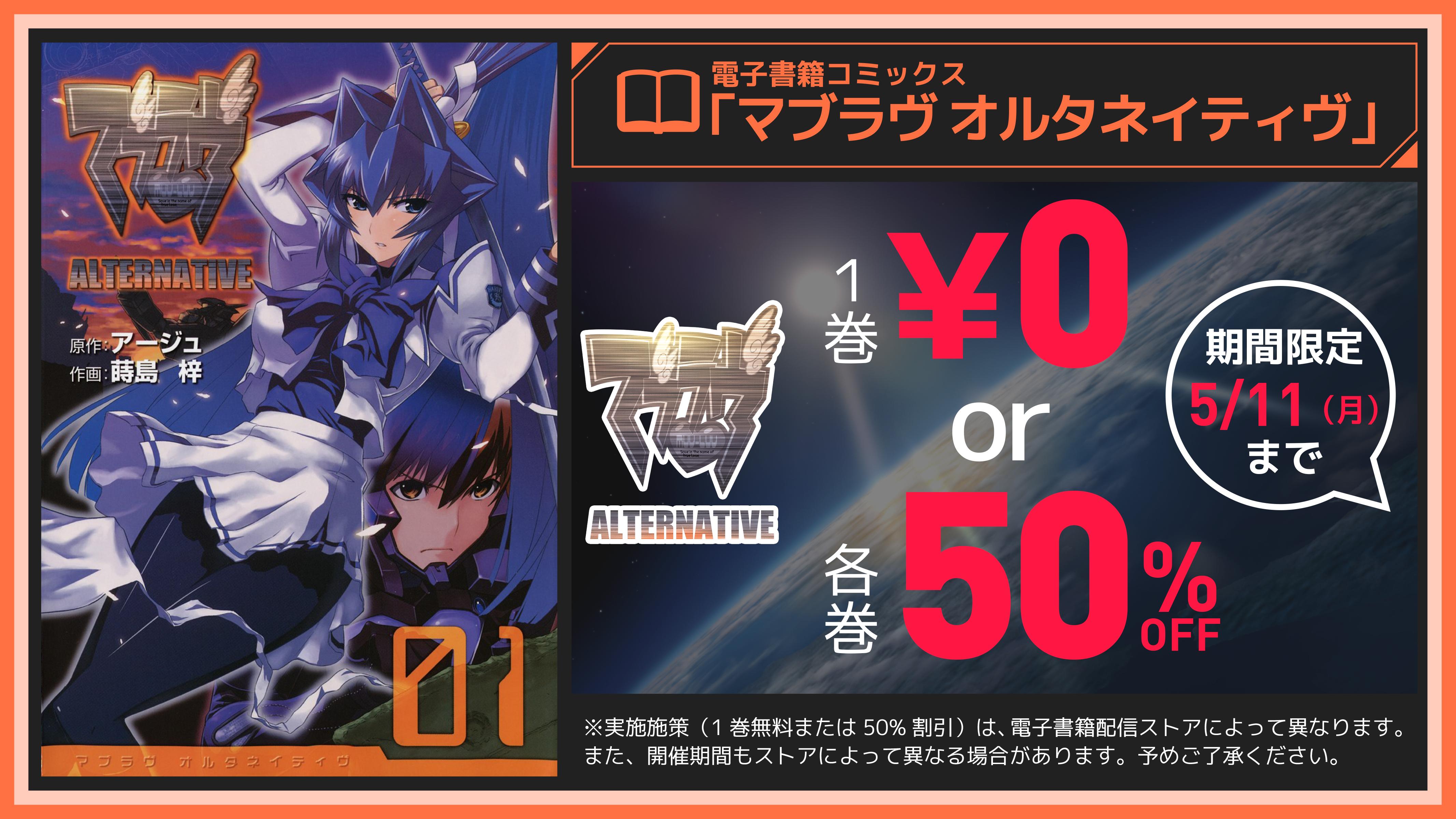 電子書籍版コミックス『マブラヴ オルタネイティヴ』が期間限定で1巻無料 or 50%OFF!