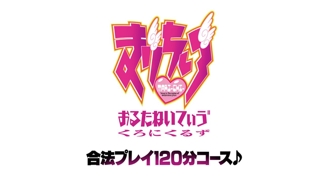 まりちいおるたねいてぃう゛くろにくるず 合法プレイ120分コース