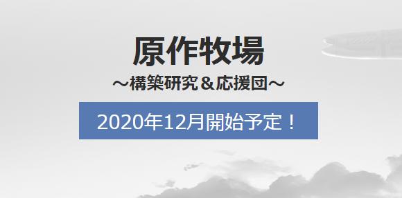 オンラインサロン開設!『原作牧場~ 原作構築&応援団~』誕生