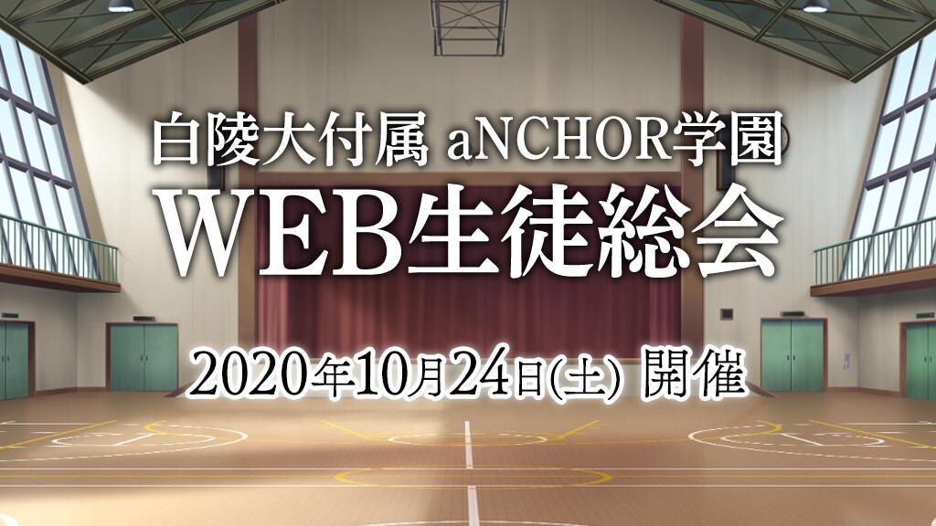 オンラインイベント「白陵大付属aNCHOR学園 WEB生徒総会」10月24日(土)に開催!