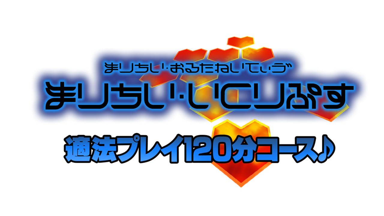 声優2人の実況プレイ新シリーズ「まりちい・いくりぷす」11月13日(金)より放送開始!