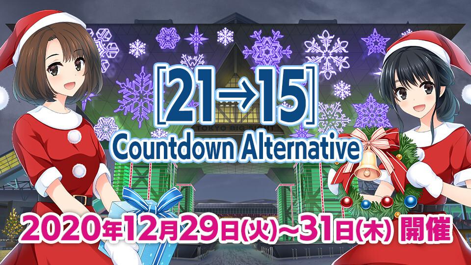 『マブラヴ』年末オンラインイベント [21→15] Countdown Alternative イベント内容決定!
