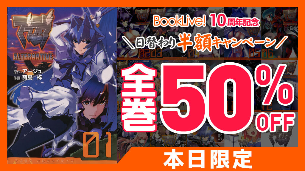 本日限定!コミックス『マブラヴ オルタネイティヴ』が全巻50%OFF!