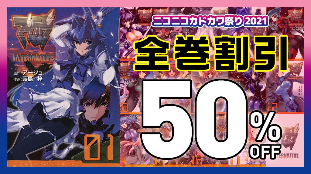 コミックス『マブラヴ オルタネイティヴ』が50%OFF!