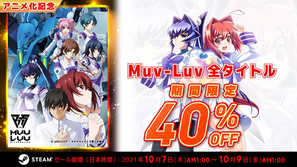 ※10/8 追記【Steam】全タイトル40%OFF!TVアニメ化記念セールを開催!