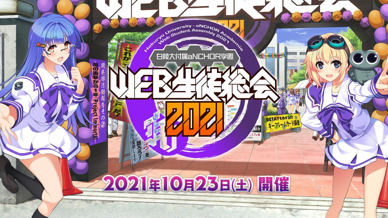 「白陵大付属aNCHOR学園 WEB生徒総会2021」10月23日(土)21時から放送決定!